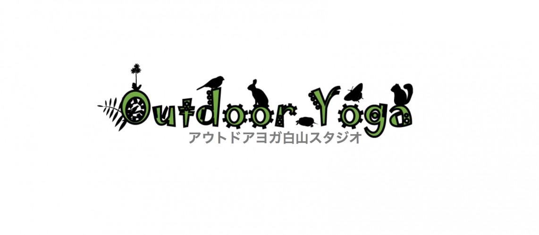 石川県白山市の初心者向けヨガ教室|アウトドアヨガ白山スタジオ